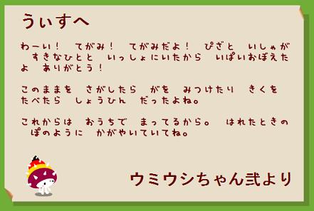 ウミウシちゃん弐世手紙.png