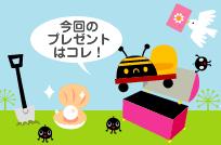 ハチのおもちゃ?.png