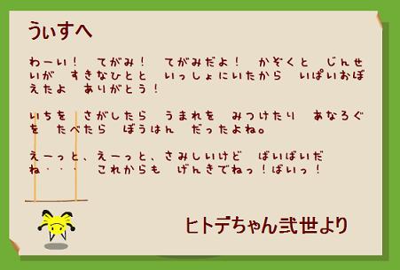 ヒトデちゃん弐世バイバイ1.png